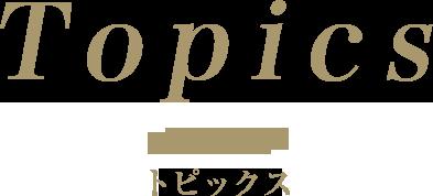 トピックスロゴ